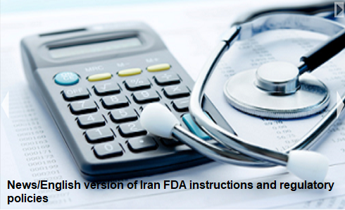 News/English version of Iran FDA instructions and